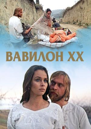 Вавилон XX