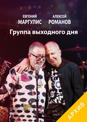 Маргулис и Романов