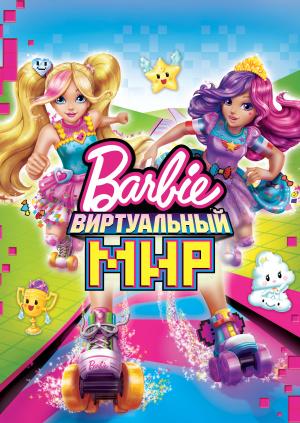 Barbie: Виртуальный мир