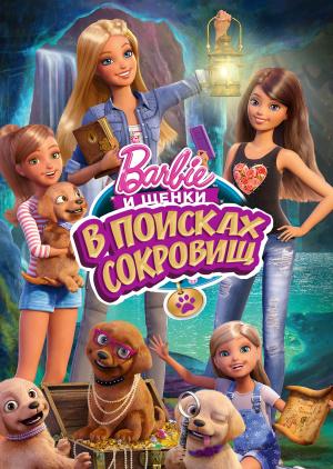 Barbie и щенки в поисках сокровищ