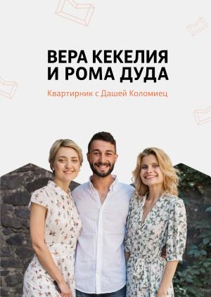Квартирник с Дашей + Вера и Рома