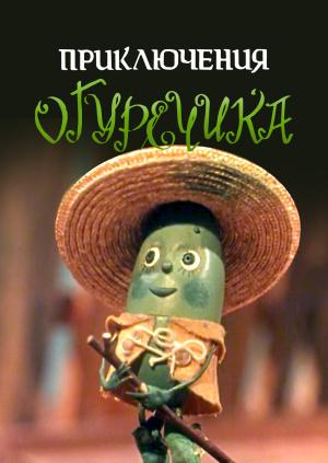 Приключения Огуречика