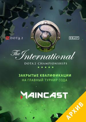 Отборочный турнир The International 2018 по Dota 2