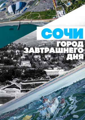 Сочи – город завтрашнего дня