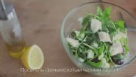 Легкий салат с сыром и виноградом к 14 февраля