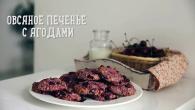 Овсяное печенье с ягодами