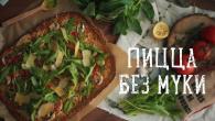 Полезная пицца без муки
