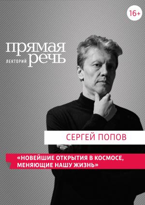 """Лекторий """"Прямая речь"""". Сергей Попов"""