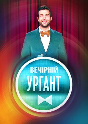Стас Михайлов. 916 випуск від 22.12.2017