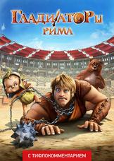Гладиаторы Рима (версия с тифлокомментарием)