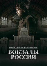 Вокзалы России: связь времен
