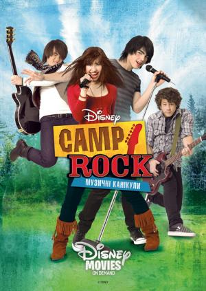 Camp Rock: Музичні канікули