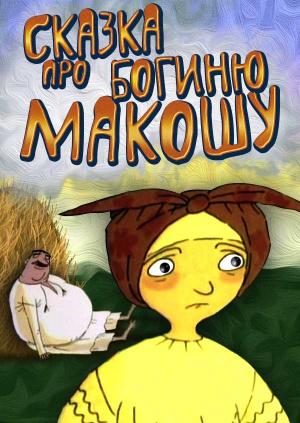 Сказка Про Богиню Макошу
