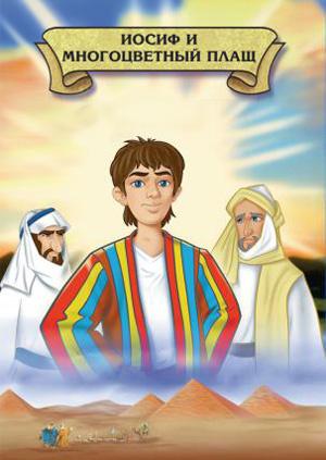 Иосиф и многоцветный плащ