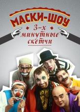 Маски-Шоу 3-х минутные скетчи