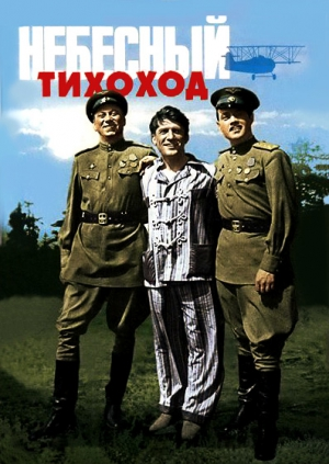 «Небесный Тихоход Фильм Смотреть» — 2000