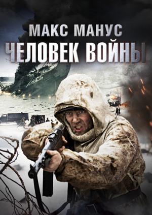 Макс Манус: Людина війни