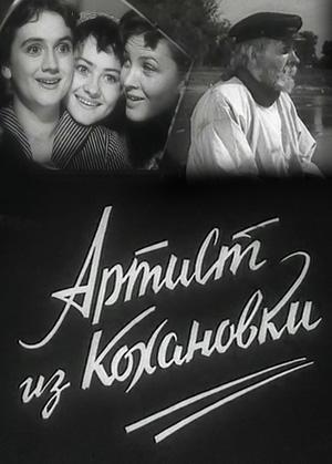 Артист из Кохановки