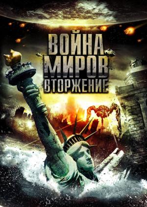 Війна світів: Вторгнення