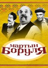Мартын Боруля