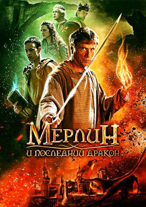 Мерлін та останній дракон