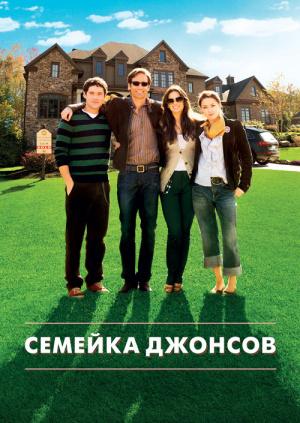 Семейка Джонсов