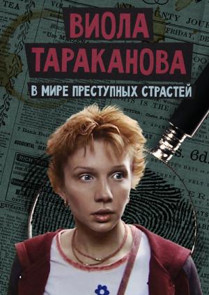 Виола Тараканова. В мире преступных страстей