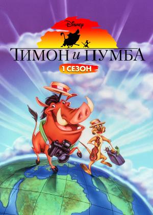 Тимон и Пумба (1 сезон)