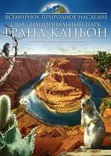 Всемирное природное наследие США: Национальный парк Гранд Каньон