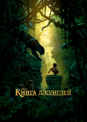 картинки книга джунглей