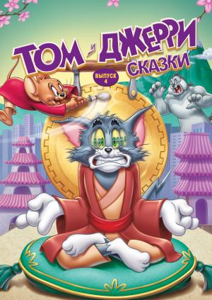 Том и Джерри: Сказки, выпуск 4