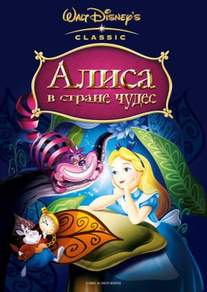 Алиса в стране чудес (1951)