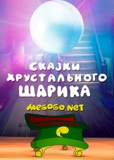 Сказки хрустального шарика