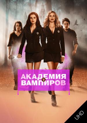 Академия вампиров UHD