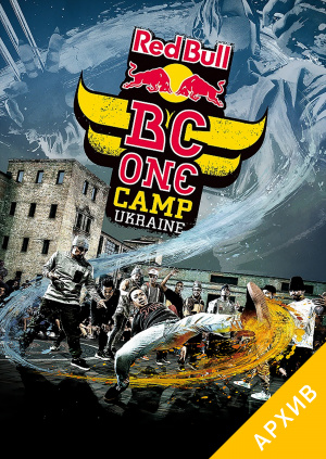 RedBull Live BC One Camp Ukraine