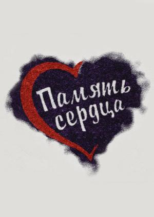 Память сердца