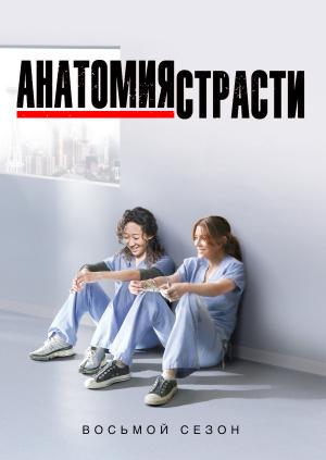 Анатомия страсти (Сезон 8)
